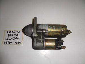 Lancia delta 93-99 1.8cc, 2.0cc βενζίνη μίζα