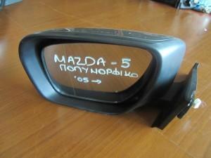Mazda 5 05 ηλεκτρικός ανακλινόμενος καθρέπτης αριστερός σκούρο ασημί (7 καλώδια)