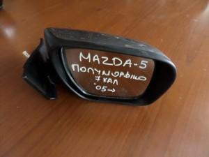mazda 5 05 ilektrikos anaklinomenos kathreptis dexios skouro asimi 7 kalodia 300x225 Mazda 5 2005 2010 ηλεκτρικός ανακλινόμενος καθρέπτης δεξιός σκούρο ασημί (7 καλώδια)
