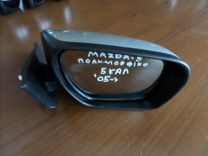 Mazda 5 05 ηλεκτρικός καθρέπτης δεξιός ασημί (5 καλώδια)