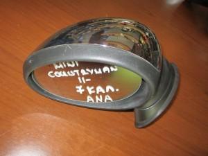 mini countryman 2011 ilektrikos anaklinomenos kathreptis aristeros chromio 5 akides 300x225 Mini countryman 2011 2016 ηλεκτρικός ανακλινόμενος καθρέπτης αριστερός χρώμιο (5 ακίδες)