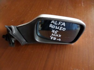 alfa romeo 75 89 michanikos kathreptis dexios aspros 300x225 Alfa romeo 75 1989 1992 μηχανικός καθρέπτης δεξιός άσπρος