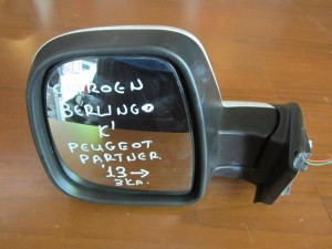 Citroen Berlingo 2012-2015 Peugeot partner 2012-2015 ηλεκτρικός καθρέπτης αριστερός άσπρος (3 καλώδια)