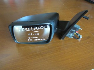 Freelander 07-10 ηλεκτρικός ανακλινόμενος καθρέπτης αριστερός άβαφος (9 καλώδια)