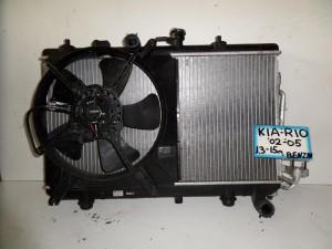 Kia rio 02-05 1.3cc-1.5cc βενζίνη ψυγείο κομπλέ (νερού-air condition-βεντιλατέρ)