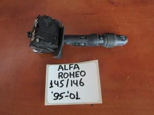 Alfa romeo 145-146 95-01 διακόπτης φώτων kai φλάς