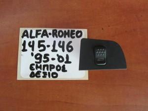 alfa romeo 145 146 95 01 diakoptis parathirou empros dexios 300x225 Alfa romeo 145 146 1995 2001 διακόπτης παραθύρου εμπρός δεξιός