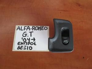 alfa romeo gt 04 diakoptis parathirou empros dexios 300x225 Alfa romeo GT 2004 2010 διακόπτης παραθύρου εμπρός δεξιός