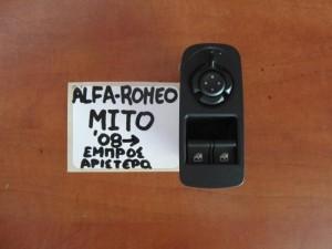 alfa romeo mito 08 diakoptis parathirou empros aristeros 300x225 Alfa romeo mito 2008 2016 διακόπτης παραθύρου εμπρός αριστερός