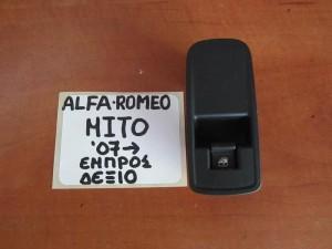 alfa romeo mito 08 diakoptis parathirou empros dexios 300x225 Alfa romeo mito 2008 2016 διακόπτης παραθύρου εμπρός δεξιός