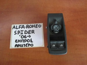Alfa romeo spider 06 διακόπτης παραθύρου εμπρός αριστερός