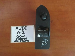 Audi A2 2000 διακόπτης παραθύρου εμπρός αριστερός (διπλός)