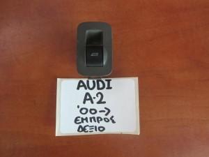 Audi A2 1999-2005 διακόπτης παραθύρου εμπρός δεξιός