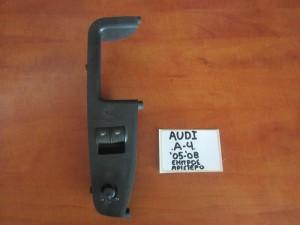 audi a4 05 08 diakoptis parathirou empros aristeros diplos 300x225 Audi A4 2005 2008 διακόπτης παραθύρου εμπρός αριστερός (διπλός)