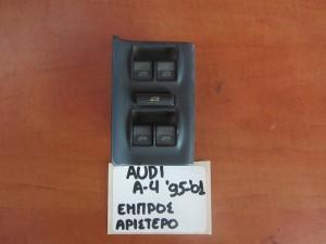 Audi A4 95-01 διακόπτης παραθύρου εμπρός αριστερός (τετραπλός)