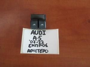 audi a5 07 12 diakoptis parathirou empros aristeros diplos 300x225 Audi A5 2007 2012 διακόπτης παραθύρου εμπρός αριστερός (διπλός)