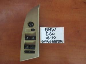 BMW series 5 E60 03-10 διακόπτης παραθύρου εμπρός αριστερός