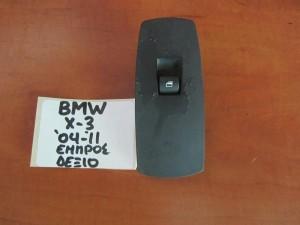 BMW X3 E83 2003-2010 διακόπτης παραθύρου εμπρός δεξιός