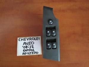 Chevrolet aveo 2008-2012 διακόπτης παραθύρου εμπρός αριστερός (τετραπλός)