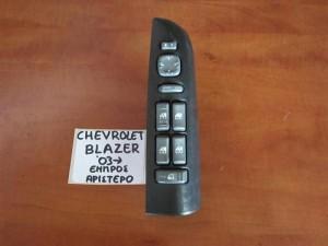 chevrolet blazer 03 diakoptis parathirou empros aristeros tetraplos 300x225 Chevrolet Blazer 1998 2005 διακόπτης παραθύρου εμπρός αριστερός (τετραπλός)