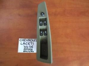 Chevrolet Lacetti 2003-2011 διακόπτης παραθύρου εμπρός αριστερός (τετραπλός)