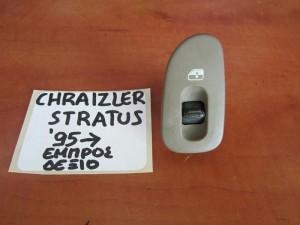 chrysler stratus 95 diakoptis parathirou empros dexios 300x225 Chrysler Stratus 1995 2001 διακόπτης παραθύρου εμπρός δεξιός