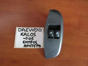 daewoo kalos 05 diakoptis parathirou empros aristeros diplos 300x225 Daewoo Kalos 2002 2005 διακόπτης παραθύρου εμπρός αριστερός (διπλός)