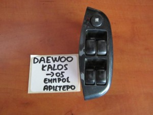 daewoo kalos 05 diakoptis parathirou empros aristeros tetraplos 300x225 Daewoo Kalos 2002 2005 διακόπτης παραθύρου εμπρός αριστερός (τετραπλός)