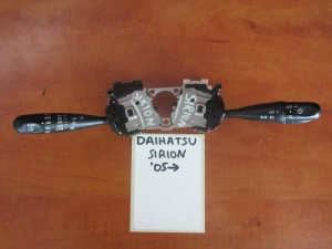 Daihatsu sirion 05 διακόπτης φώτων-φλάς καί υαλοκαθαριστήρων