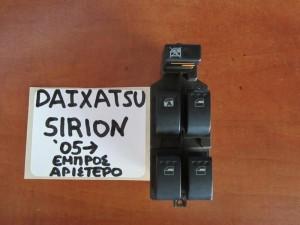 Daihatsu sirion 05 διακόπτης παραθύρου εμπρός αριστερός (τετραπλός)