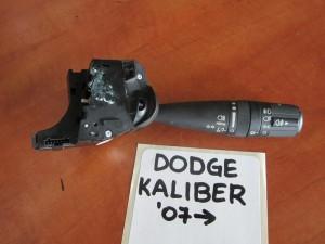 dodge caliber 07 diakoptis foton flas 300x225 Dodge caliber 2007 2012 διακόπτης φώτων φλάς