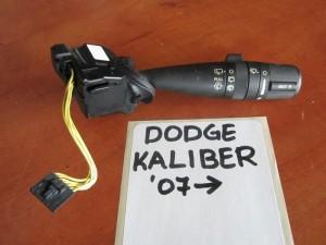 dodge caliber 07 diakoptis ialokatharistiron 300x225 Dodge caliber 2007 2012 διακόπτης υαλοκαθαριστήρων