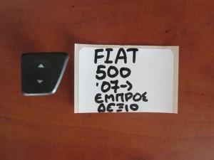 fiat 500 07 diakoptis parathirou empros dexios 300x225 Fiat 500 2007 2016 διακόπτης παραθύρου εμπρός δεξιός