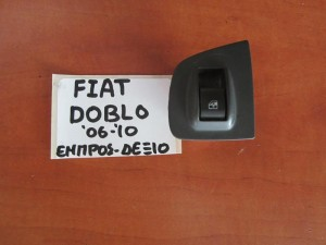 fiat doblo 06 10 diakoptis parathirou empros dexios 300x225 Fiat doblo 2005 2010 διακόπτης παραθύρου εμπρός δεξιός