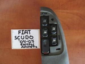 Fiat scudo 2004-2007,Citroen jumpy και Peugeot expert 2004-2006 διακόπτης παραθύρου εμπρός αριστερός