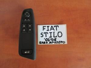 fiat stillo 01 06 diakoptis parathirou empros aristeros diplos 300x225 Fiat stillo 2001 2006 διακόπτης παραθύρου εμπρός αριστερός (διπλός)