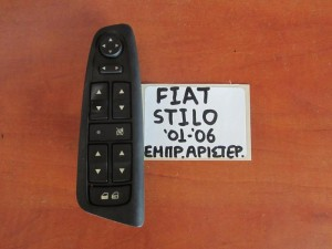 fiat stillo 01 06 diakoptis parathirou empros aristeros tetraplos 300x225 Fiat stillo 2001 2006 διακόπτης παραθύρου εμπρός αριστερός (τετραπλός)