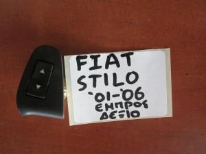 fiat stillo 01 06 diakoptis parathirou empros dexios 300x225 Fiat stillo 2001 2006 διακόπτης παραθύρου εμπρός δεξιός