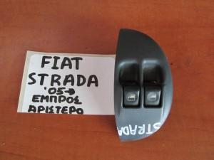 Fiat strada 2004-2009 διακόπτης παραθύρου εμπρός αριστερός