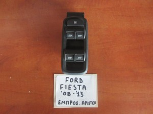 ford fiesta 08 13 diakoptis parathirou empros aristeros tetraplos 300x225 Ford Fiesta 2008 2017 διακόπτης παραθύρου εμπρός αριστερός (τετραπλός)