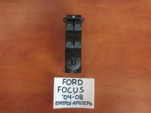 ford focus 04 08 diakoptis parathirou empros aristeros tetraplos 300x225 Ford Focus 2004 2008 διακόπτης παραθύρου εμπρός αριστερός (τετραπλός)