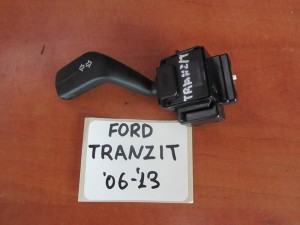 Ford transit 06-13 διακόπτης φώτων-φλάς