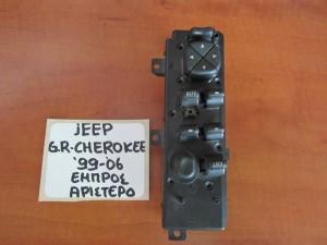 Jeep Grand Cherokee 1999-2005 διακόπτης παραθύρου εμπρός αριστερός