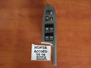Honda accord 03-09 διακόπτης παραθύρου εμπρός αριστερός (τετραπλός)