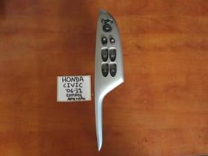 Honda civic 06-12 διακόπτης παραθύρου εμπρός αριστερός (τετραπλός-ασημί πλαίσιο)
