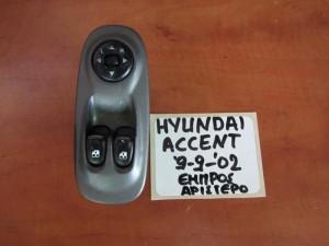 Hyundai accent 99-02 διακόπτης παραθύρου εμπρός αριστερός (διπλός)