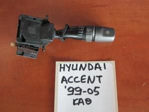 Hyundai accent 99-05 διακόπτης καθαριστήρων