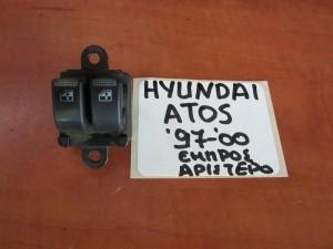 Hyundai atos 97-00 διακόπτης παραθύρου εμπρός αριστερός (διπλός)