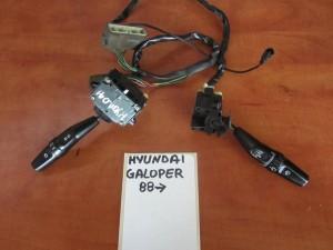Hyundai galloper 88 διακόπτης φώτων-φλάς kai υαλοκαθαριστήρων