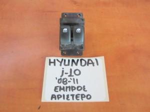 Hyundai i10 08-11 διακόπτης παραθύρου εμπρός αριστερός (διπλός)